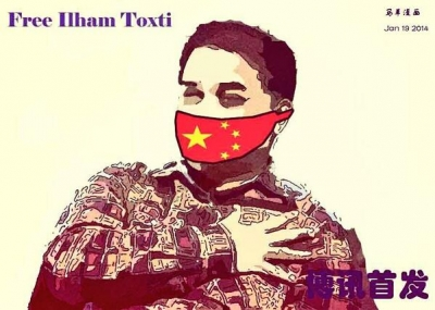 Free Ilham Tohti! by Twitter user @HisOvalness via Global Voices Online